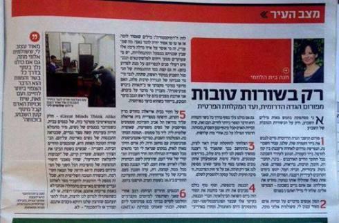 חנה בית הלחמי על התערוכה