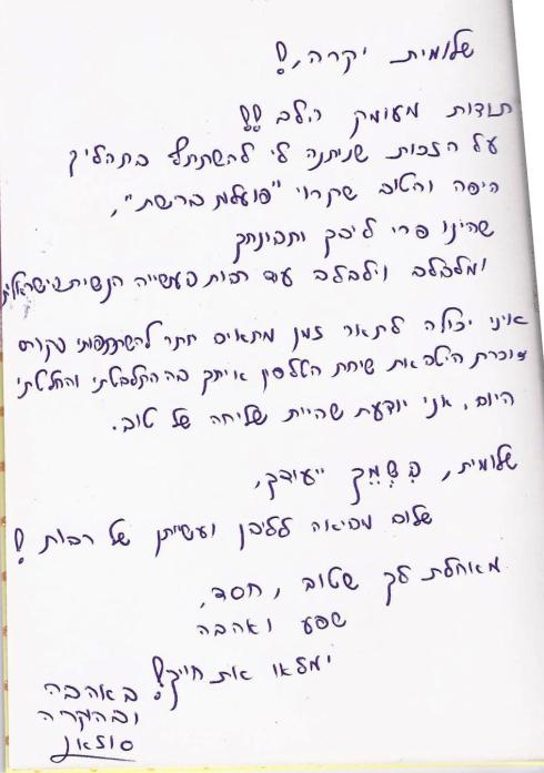 סוזאן אלאל