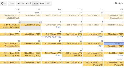 יומן גוגל עם תאריכים עברים וחגים