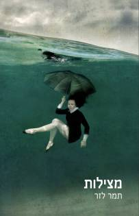 מצילות תמונת כריכה